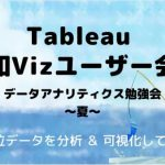 Tableau第3回和Vizユーザ会 データアナリティクス勉強会~夏~
