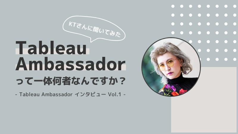 Tableau Ambassadorとはどんな制度?KTさんにインタビュー