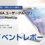 TableauGAユーザーグループ初回MeetUpレポートアイキャッチ